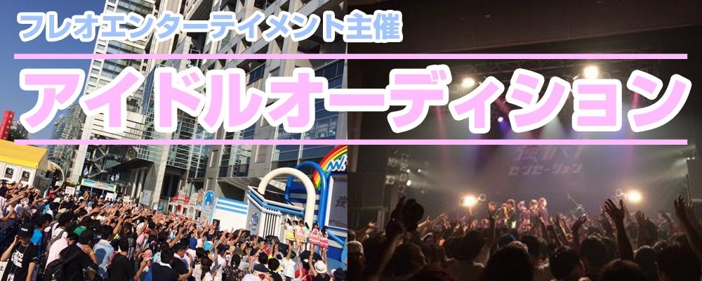 フレオエンターテイメント「アイドルオーディション」開催!!
