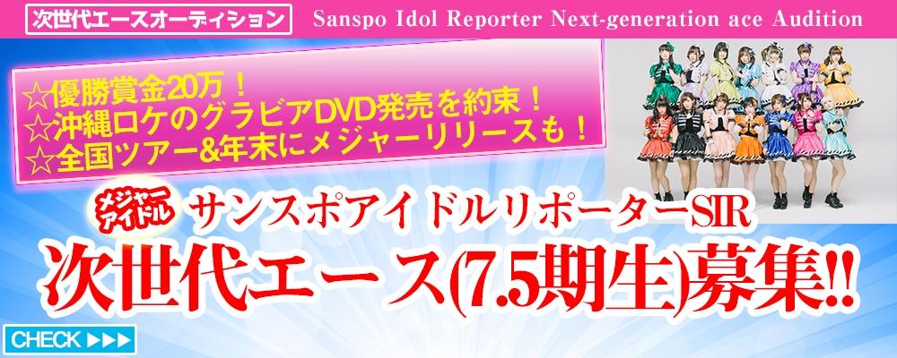 メジャーアイドル『サンスポアイドルリポーター SIR』次世代エースメンバー募集!