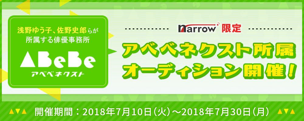 浅野ゆう子や佐野史郎らが所属する俳優事務所アベベネクストによるnarrow限定オーディション!