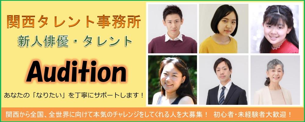 関西タレント事務所新人タレントオーディション
