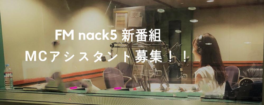 FM nack5 新番組 レギュラーアシスタントオーディション