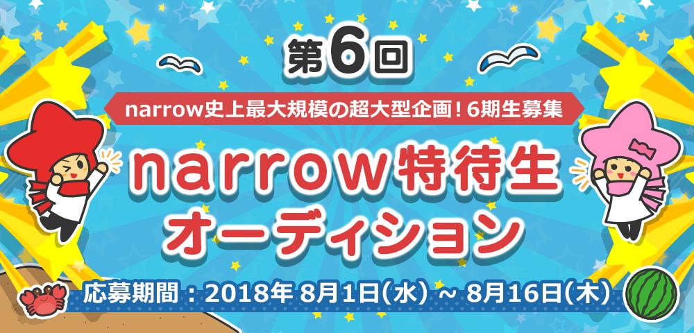【第6回】narrow史上最大規模!narrow特待生オーディション!