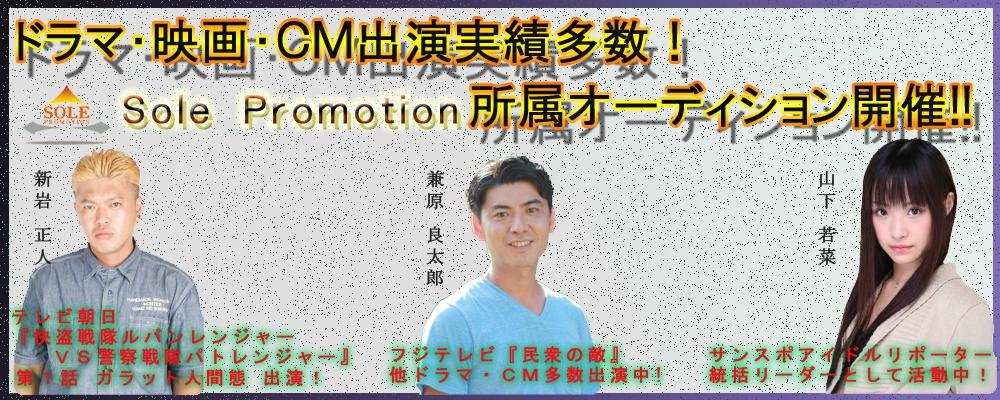 ドラマ・映画・CM出演実績多数!ソーレプロモーション所属オーディション