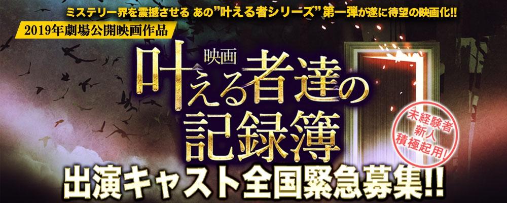 有名実力派監督のプロジェクト!!映画「叶える者達の記録簿」出演キャスト/声優募集!