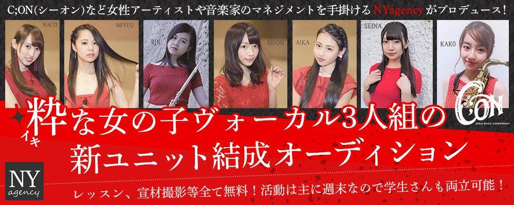 「C;ON」他女性アーティスト/音楽家のマネジメント手掛けるNYagency新ユニット結成オーディション!【残2名】