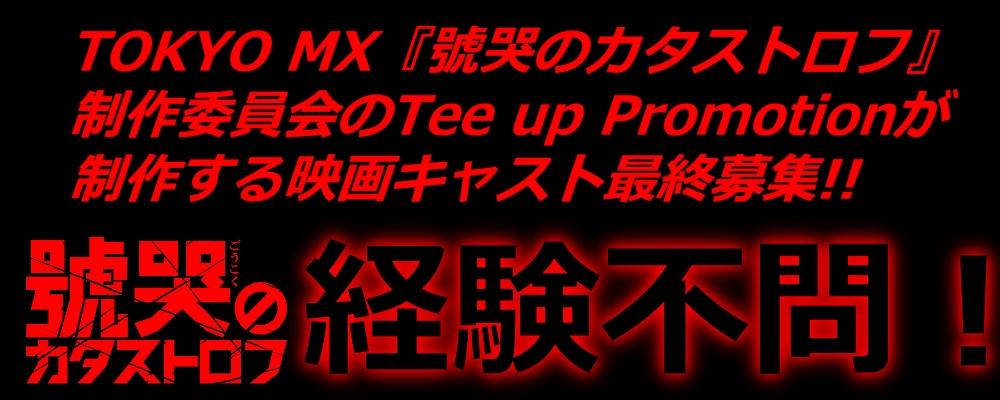 【!最終募集!】2018年冬制作予定新作映画キャストオーディション!