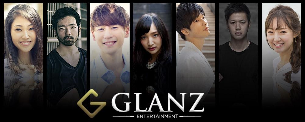 映画・ドラマで活躍を目指す方大募集!Glanz新人発掘オーディション!