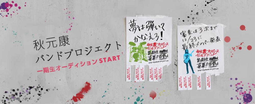 秋元康&ワーナーミュージックがタッグを組んで仕掛けるガールズバンドの記念すべき第1期生オーディション!