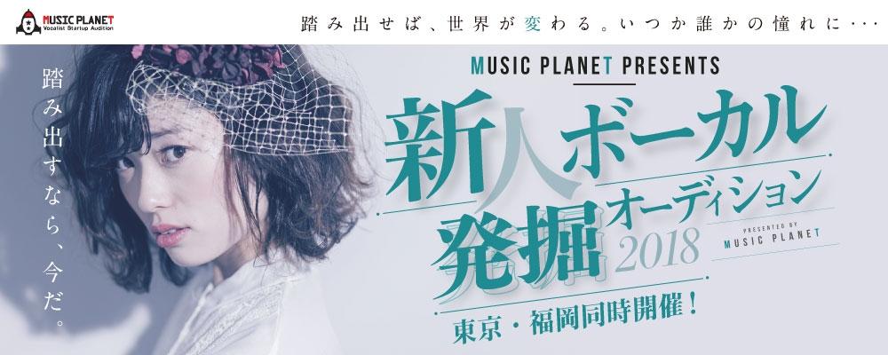 緊急募集!!【ミュージックプラネット】ボーカルオーディション2018