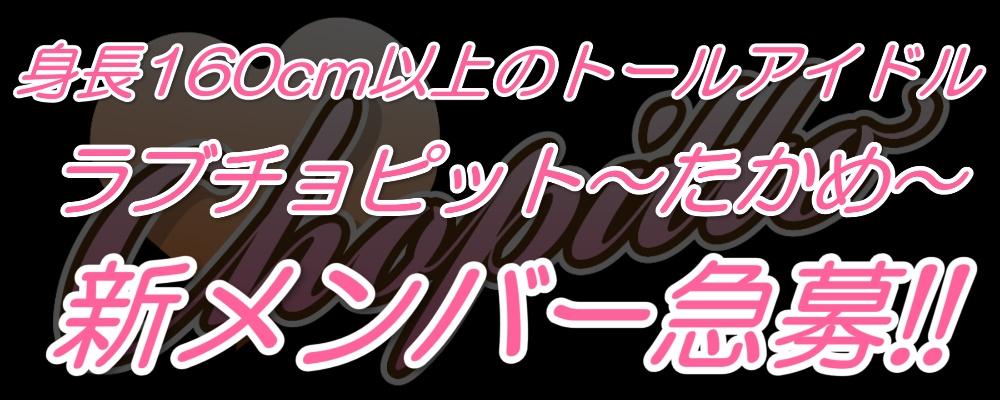 【経験不問】身長160cm以上の女性限定アイドルオーディション!