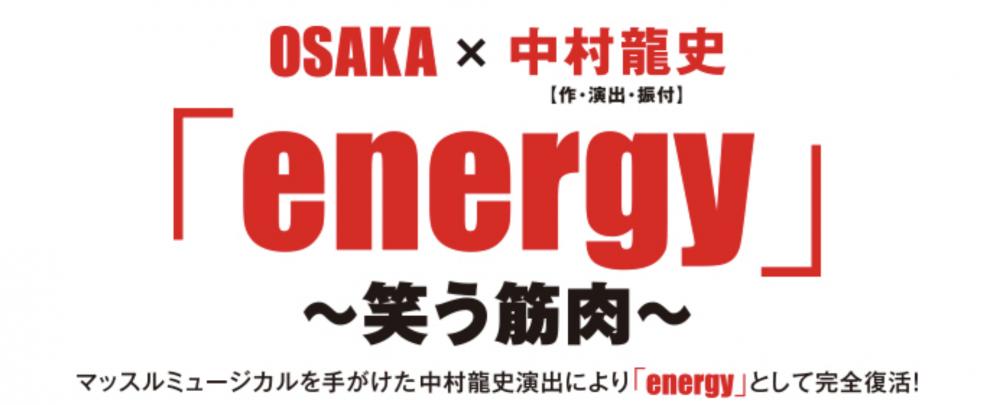 energy~笑う筋肉~ 出演メンバー募集オーディション!