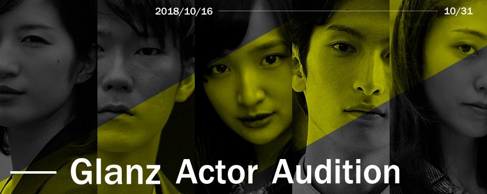 ドラマ・映画・CMへの出演実績多数!映像作品でデビューのチャンス!