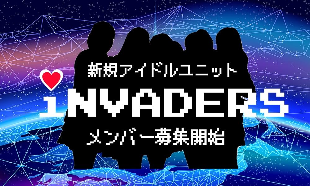 新アイドルグループ「iNVADERS(仮)」メンバーオーディション 画像