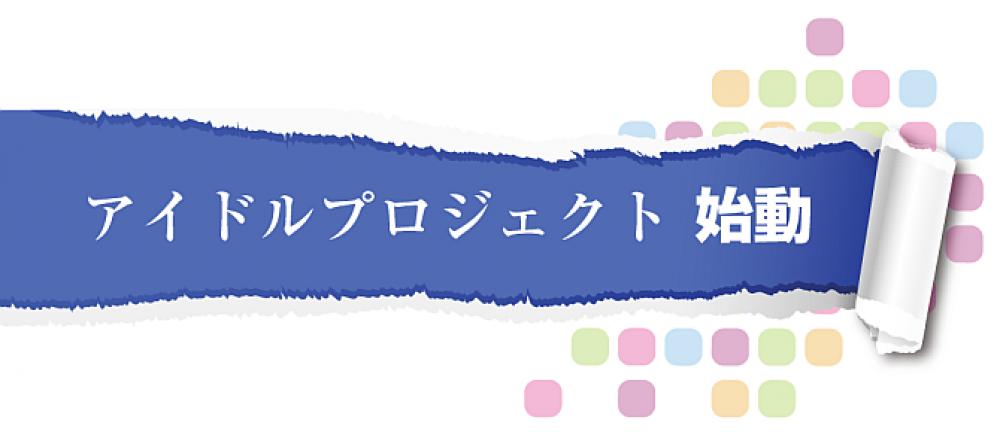 「アイドルプロジェクト」 オーディション