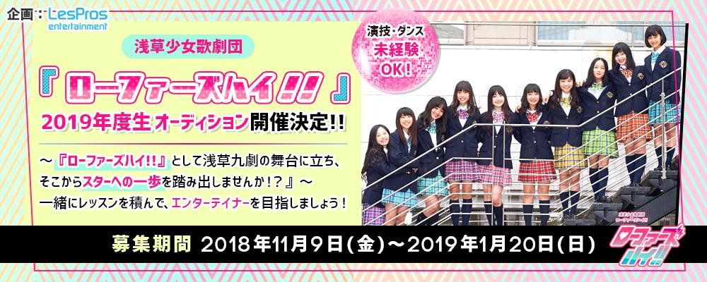 浅草少女歌劇団『ローファーズハイ!!』2019年度生オーディション