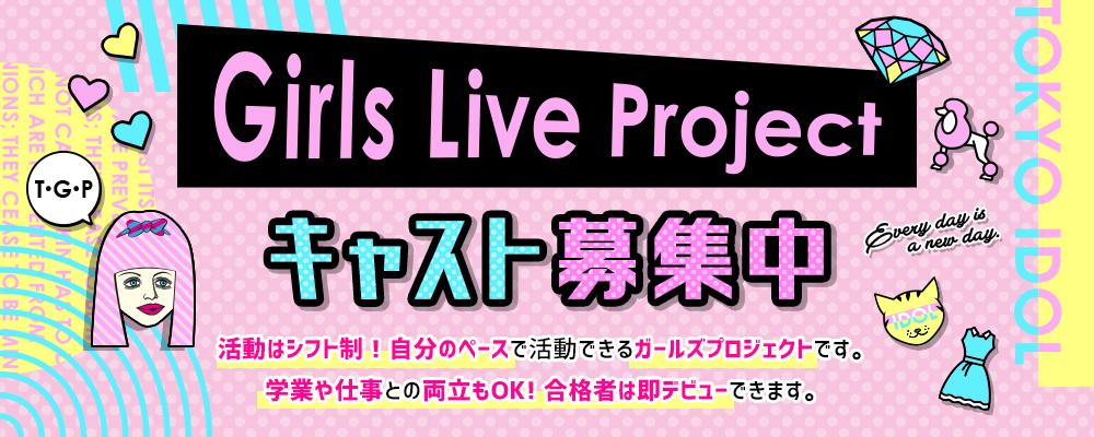 シフト制アイドル「GirlsLiveProject」新メンバー募集