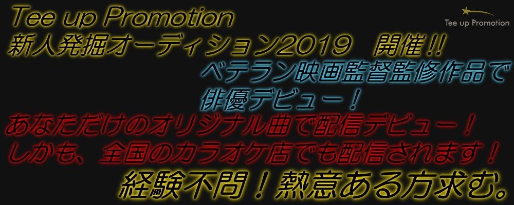 【経験不問・追加募集】新人俳優・アーティスト発掘オーディション2019