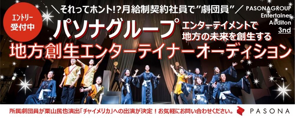 【東京・大阪で2次選考】東証一部上場パソナグループによるアーティストや俳優、パフォーマーの雇用促進プロジェクト第3期オーディション受付開始!