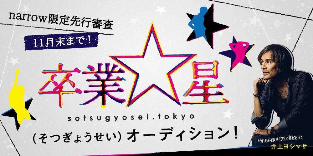 【narrow限定先行審査】11月末まで!『卒業☆星』(そつぎょうせい)オーディション!