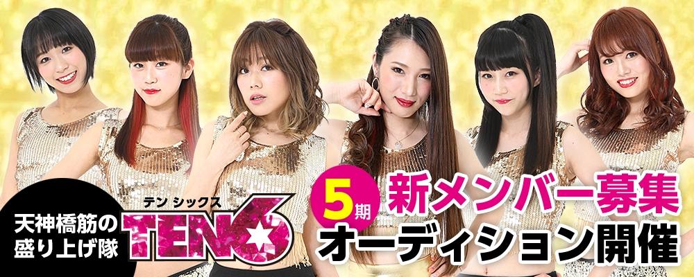 【大阪】TV番組レギュラー出演中!「TEN6」新メンバー募集