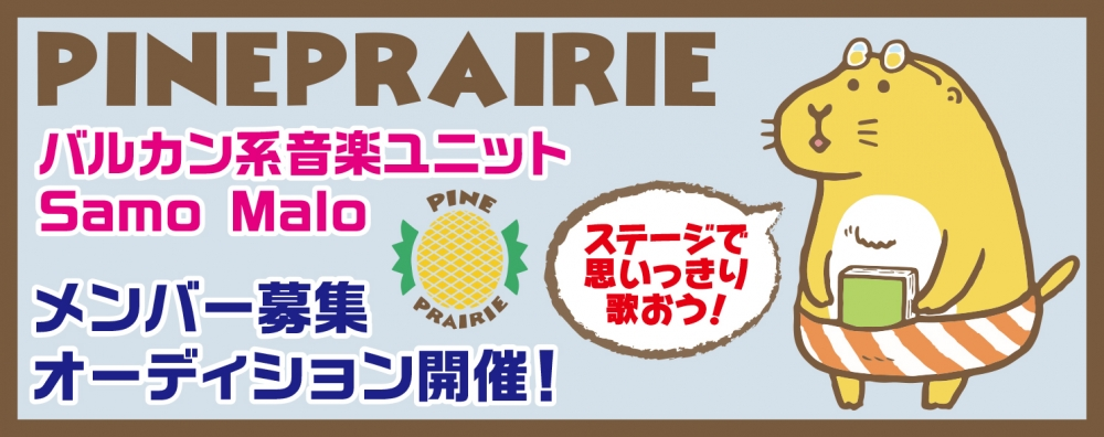 PINE PRAIRIE 新規アイドルオーディション開催!