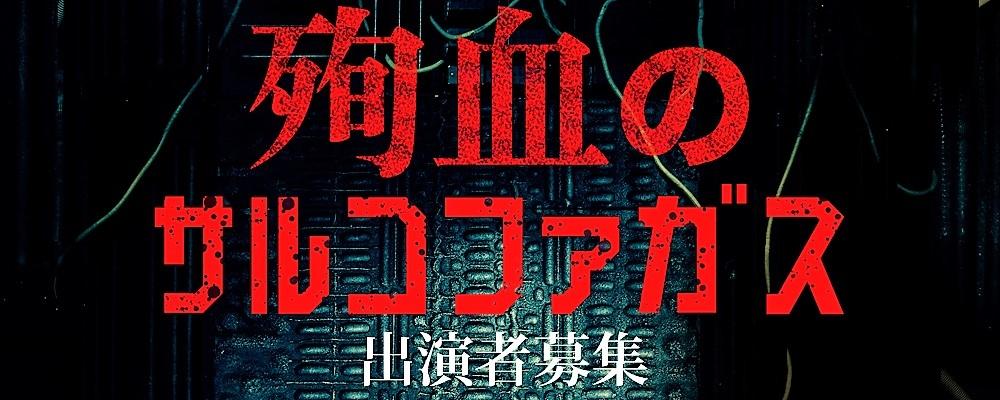 『殉血のサルコファガス』ドラマ・舞台出演者募集!! (TVドラマ『號哭のカタストロフ』アナザー・ストーリー)
