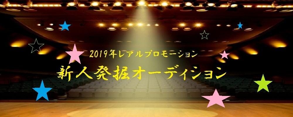 レアルプロモーション所属オーディション《数か月でデビュー目標》
