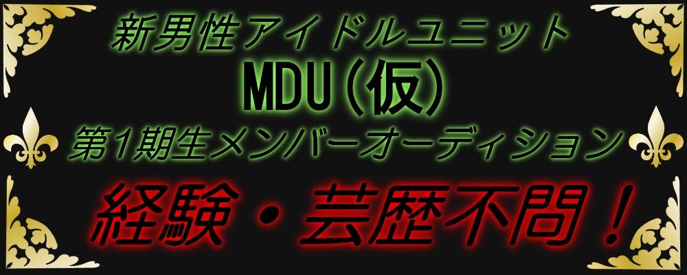 経験不問!新男性アイドルユニット「MDU(仮)」第1期生オーディション