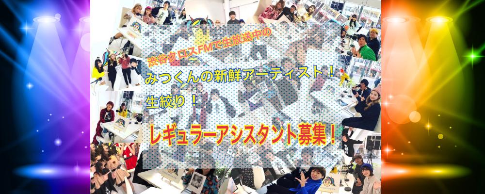 渋谷クロスFM生放送番組のレギュラーアシスタントパーソナリティ募集!