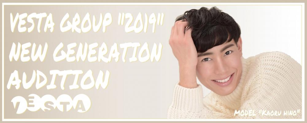 VESTAGROUP 2019 NEWGENERATION AUDITION
