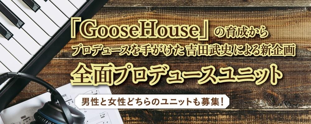 【ASPEQ】新プロデュース企画参加メンバーオーディション開催!