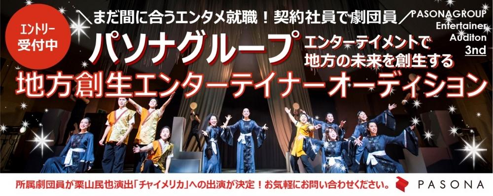 【東京・大阪で2次選考】東証一部上場パソナグループによるアーティストや俳優、パフォーマーの雇用促進プロジェクト第3期オーディション受付開始! 画像