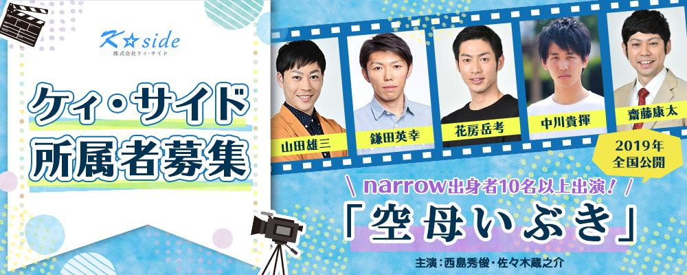 CX月9『トレース~科捜研の男~』にレギュラー出演中の小田竜世が所属する「ケイサイド」が新人を募集!