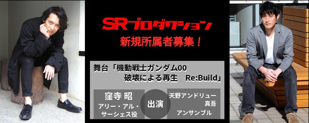 【SRプロダクション】俳優・女優新規所属者募集