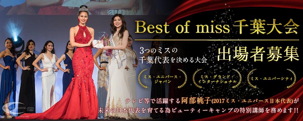 Best of miss(ミス・ユニバース・ジャパン/ミス・グランド・インターナショナル /ミス・ユニバーシティ)千葉大会出場者募集!