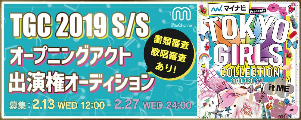 『東京ガールズコレクション』オープニングアクト歌唱者オーディション