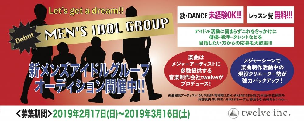 『新グループ』メンズ ダンス&ボーカルユニット オーディション!