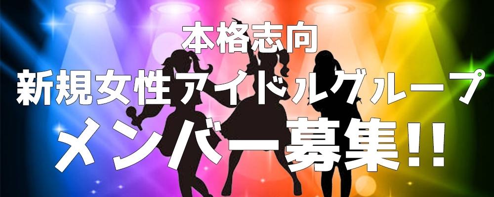 2019女性アイドル新グループオーディション