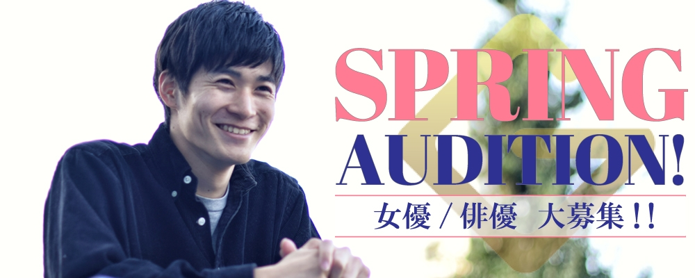 Glanz SPRING AUDITION開催中!!【俳優・女優募集】