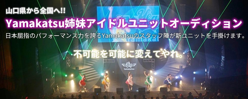 Yamakatsu姉妹アイドルユニットオーディション