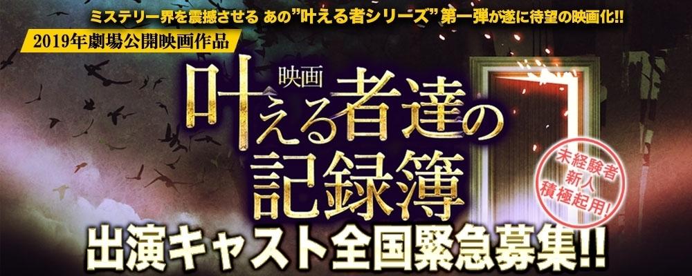映画「叶える者達の記録簿」出演キャスト/声優募集! 画像