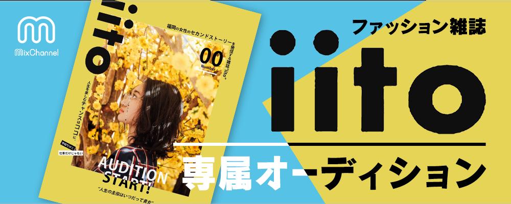 新創刊ファッション誌『iito』表紙&専属モデル出演権オーディション 画像