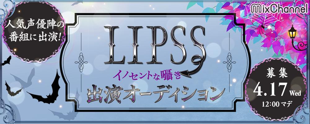 MixChannel×「LIPSS~イノセントな囁き~」出演オーディション