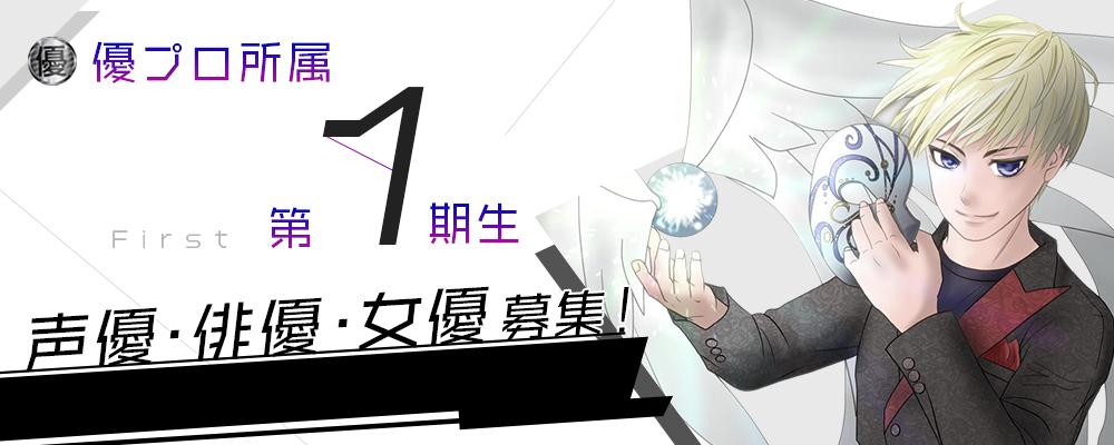 優プロ所属第一期生声優・俳優・女優募集オーディション!