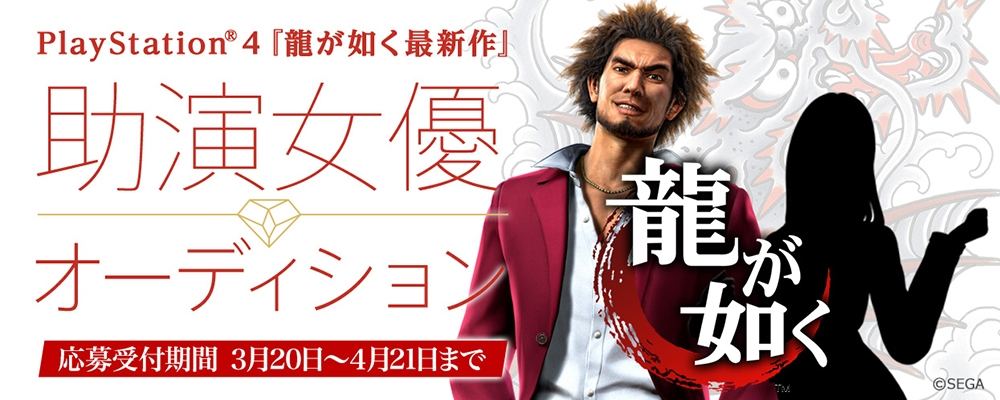 PlayStation®4『龍が如く最新作』助演女優オーディション