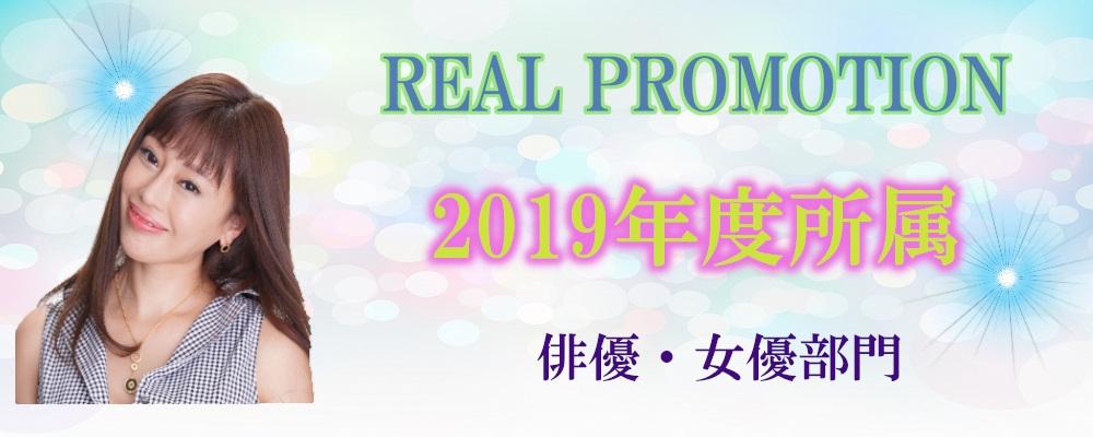 2019年時短デビュー《最速》事務所所属女優・役者各2名募集!!