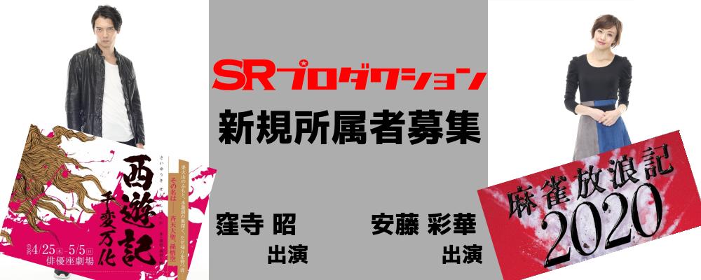 【SRプロダクション】俳優・女優新規所属者募集!未経験者も歓迎です!!