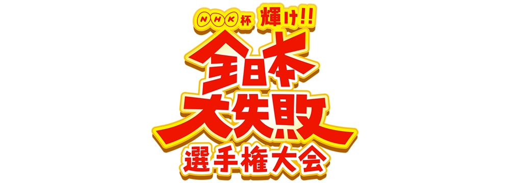 「NHK杯 輝け!!全日本大失敗選手権大会 ~みんながでるテレビ~」出演者募集オーディション
