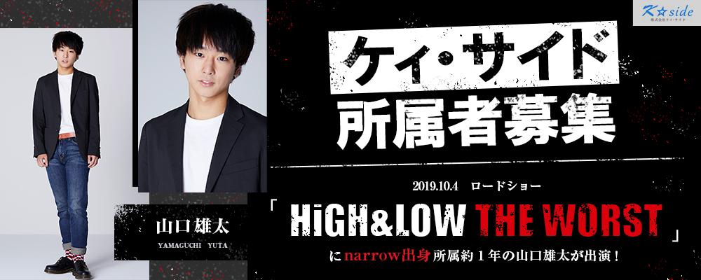 『HiGH&LOW THE WORST』に出演のnarrow出身山口雄太が所属!ケイサイド新人募集オーディション