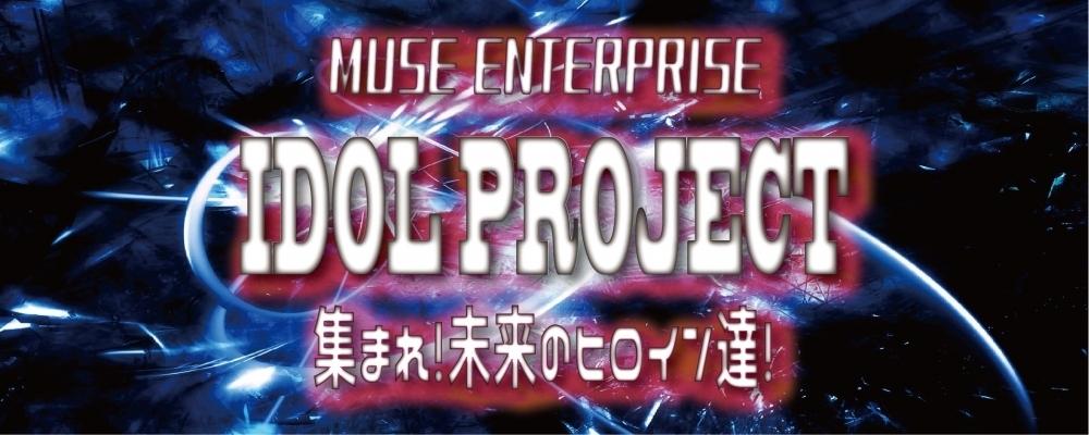 Muse Idol Project 新規アイドルグループメンバー募集
